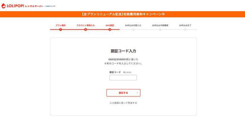 【サイト・ブログ】サーバーとドメインの登録の仕方【ロリポップ編】05@skillagex.com