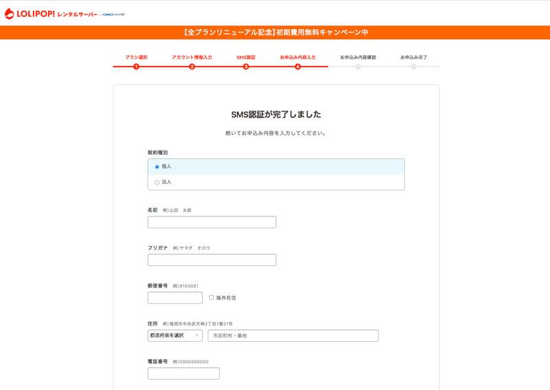 【サイト・ブログ】サーバーとドメインの登録の仕方【ロリポップ編】06@skillagex.com