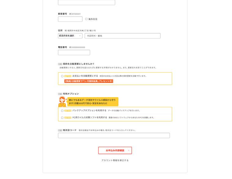 【サイト・ブログ】サーバーとドメインの登録の仕方【ロリポップ編】07@skillagex.com