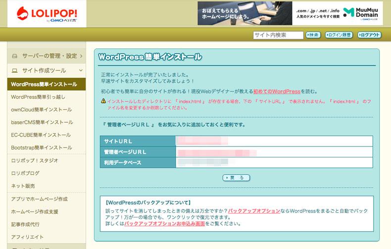 【ロリポップ!】WordPress簡単インストールの仕方04@skillagex.com
