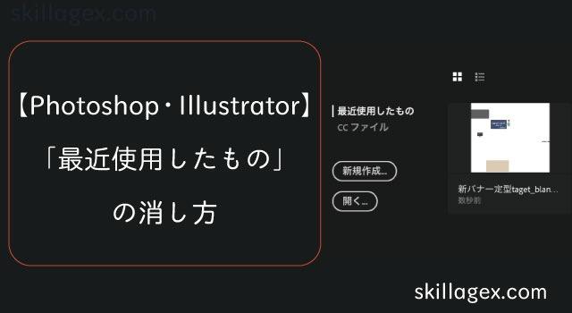 【Illustrator】起動後最初の「最近使用したもの」サムネイルの消し方top@skillagex.com