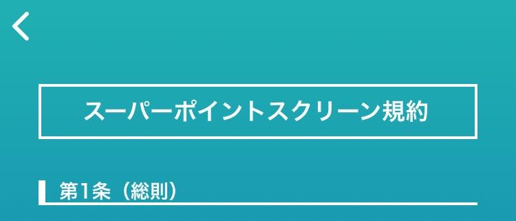 【ポイ活初心者】スーパーポイントスクリーンで楽天ポイントゲットと始め方【アプリ】03@skillagex.com