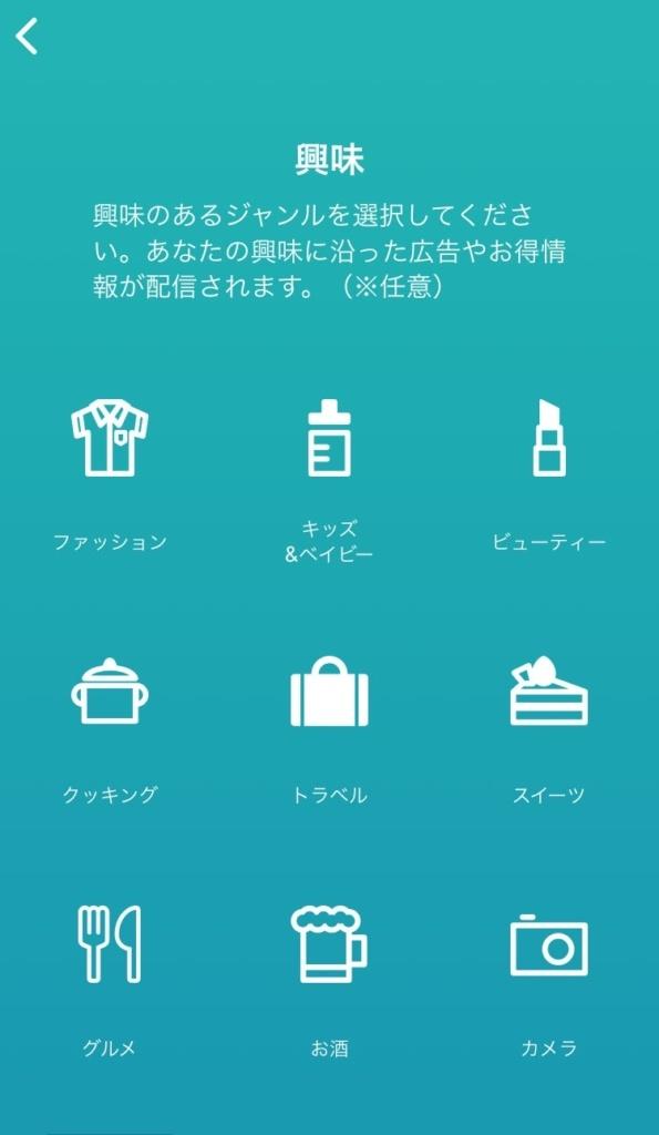 【ポイ活初心者】スーパーポイントスクリーンで楽天ポイントゲットと始め方【アプリ】06@skillagex.com