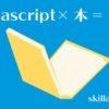 【kindleレビュー】スラスラ読めるJavaScriptふりがなプログラミング@skillagex.com