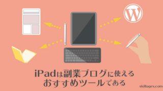 【ベテランから初心者まで】iPadがブログ運営にオススメな件【副業】@skillagex.com