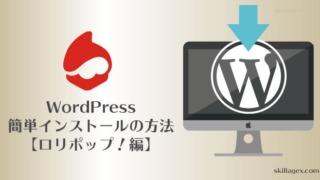 【ロリポップ!】WordPress簡単インストールの方法@skillagex.com