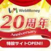WebMoney 20周年特設サイト:電子マネーWebMoney(ウェブマネー)