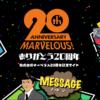 【マーベラス20周年記念サイト】MARVELOUS! 20th ANNIVERSARY