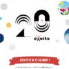 エキサイト20周年記念サイト