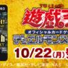 遊戯王OCG デュエルモンスターズ 20th ANNIVERSARY 特設サイト