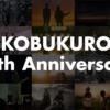 KOBUKURO 20th Anniversary
