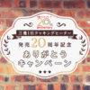 三菱IH発売20周年記念ありがとうキャンペーン