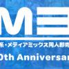 M3開催20周年記念サイト | M3 20th Anniversary