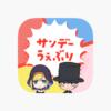 「サンデーうぇぶり」をApp Storeで